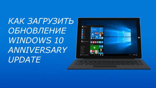 Установка Windows 10 Anniversary Update
