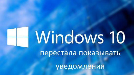 Windows 10 перестала показывать уведомления