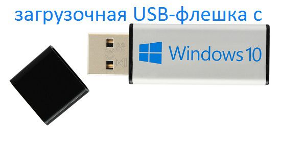 Загрузочная USB-флешка с Windows 10