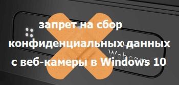 Запрет на сбор конфиденциальных данных с веб-камеры в Windows 10