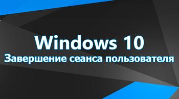 Завершение сеанса пользователя в Windows 10