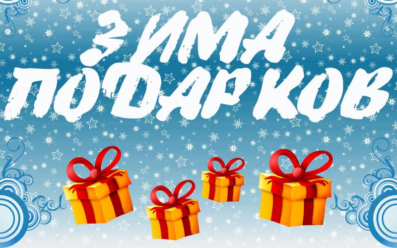 Зима подарков 2017-2018!