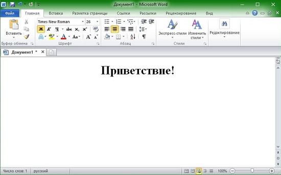 Microsoft Word 2010 Для Андроид