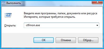 ctfmon.exe что это такое