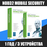 NOD32 Mobile Security 1 год / 3 устр