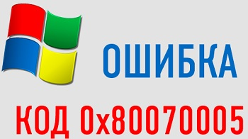 Ошибка 0x80070005 Windows 10